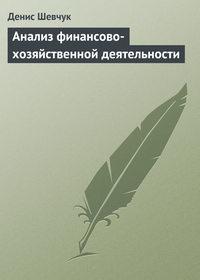 - Анализ финансово-хозяйственной деятельности