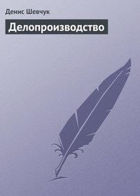 Шевчук, Денис  - Делопроизводство