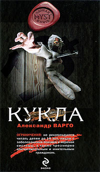 Александр Варго Кукла александр варго в моей смерти прошу винить… сборник