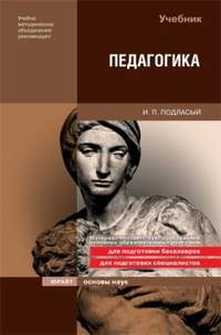 Подласый, Иван Павлович  - Педагогика. Книга 1: Общие основы: Учебник для вузов