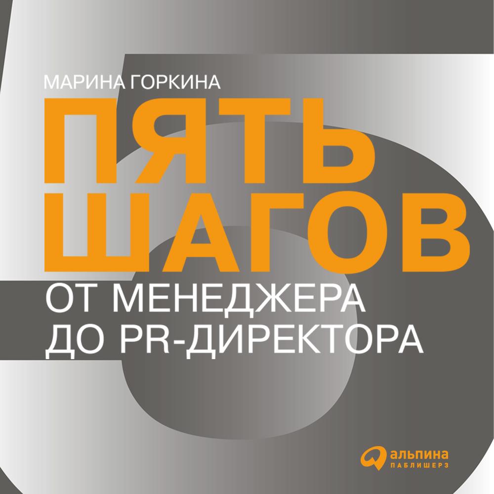 Обложка книги Пять шагов от менеджера до PR-директора, автор Марина Горкина