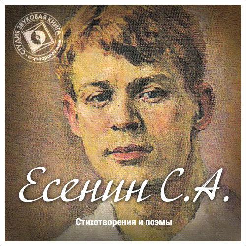 Сергей Есенин Стихотворения и поэмы есенин с клен ты мой опавший