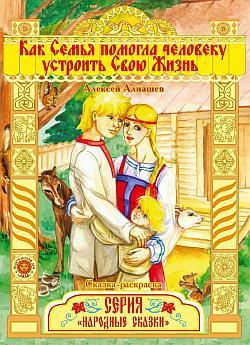 Алексей Алнашев Как семья помогла человеку устроить свою жизнь алексей валерьевич голубятников жизнь как одна секунда