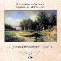 Русская поэзия и проза, Ломоносов М, Сумароков А., Державин Г., Фонвизин Д.