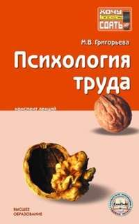 Григорьева, Марина Владимировна  - Психология труда: конспект лекций