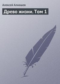 Алнашев, Алексей  - Древо жизни. Том 1
