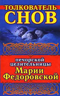 Смородова, Ирина  - Толкователь снов печорской целительницы Марии Федоровской