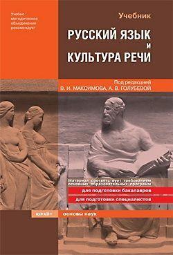 Русский язык и культура речи: учебник для технических вузов