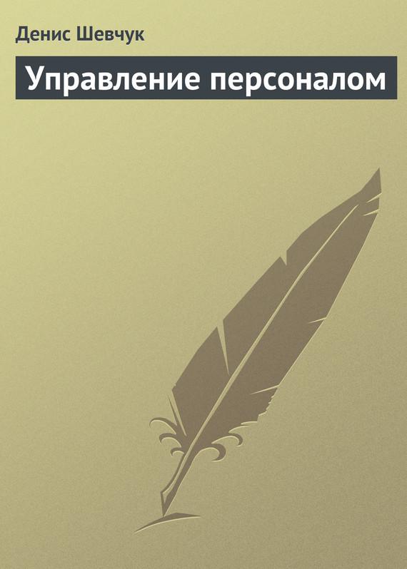 Денис Шевчук Управление персоналом денис шевчук ипотечный кредитный брокер советует кредит на покупку квартиры и под залог имеющейся недвижимости