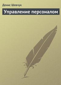 Шевчук, Денис  - Управление персоналом