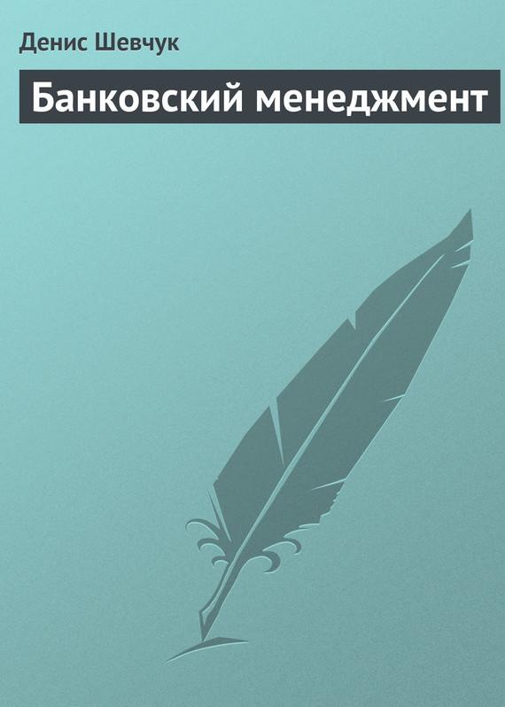 Банковский менеджмент ( Денис Шевчук  )