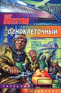 быстрое скачивание Олег Никитин читать онлайн