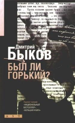Дмитрий Быков Был ли Горький? Биографический очерк дмитрий быков новые письма счастья