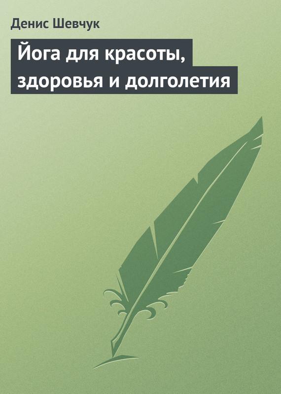 Денис Шевчук Йога для красоты, здоровья и долголетия денис шевчук как играть на российских биржах