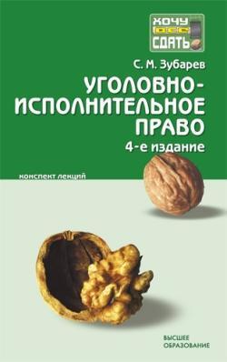 Сергей Михайлович Зубарев Уголовно-исполнительное право: конспект лекций муниципальное право конспект лекций