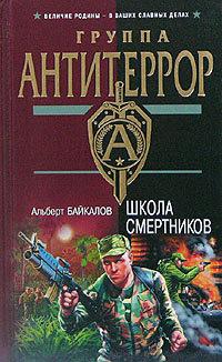Альберт Байкалов Школа смертников александр филиппов вся политика хрестоматия