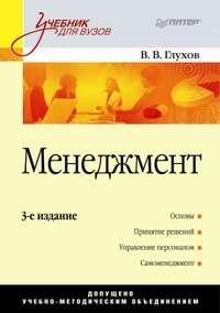 Глухов, Владимир  - Менеджмент