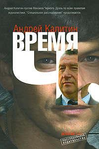 Калитин, Андрей  - Время Ч.
