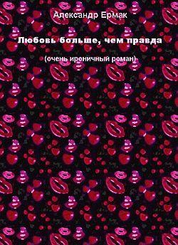 Александр Ермак Любовь больше, чем правда как в спб блатной номер
