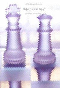 Ермак, Александр  - Офелия и Брут