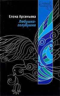 Скачать Любушка-голубушка бесплатно Елена Арсеньева