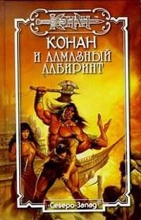 Локнит, Олаф Бьорн  - Алмазный лабиринт