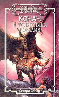 Олаф Бьорн Локнит бесплатно