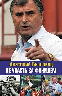 Анатолий Бышовец бесплатно