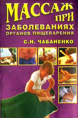 Снежана Чабаненко Массаж при заболеваниях органов пищеварения галина гальперина массаж при заболеваниях позвоночника