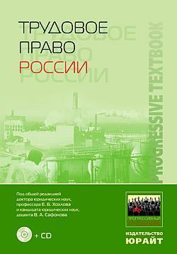В. А. Сафонов Трудовое право России: учебник