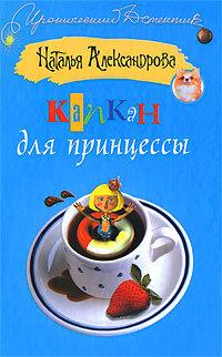 Скачать Капкан для принцессы бесплатно Наталья Александрова