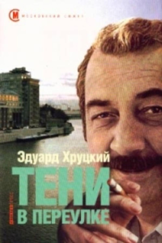 Книги эдуарда хруцкого скачать бесплатно fb2