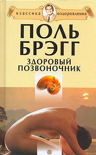 Поль Брэгг - Здоровый позвоночник