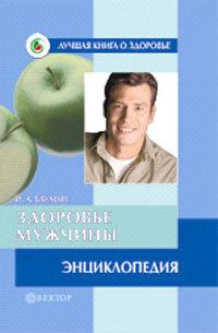 Илья Бауман - Здоровье мужчины. Энциклопедия