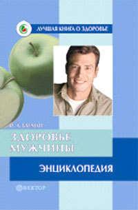 Бауман, Илья  - Здоровье мужчины. Энциклопедия
