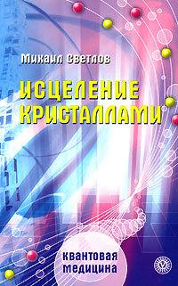 Михаил Светлов Исцеление кристаллами исцеление человека
