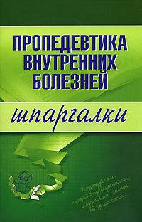 А. Ю. Яковлева Пропедевтика внутренних болезней