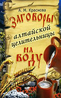 цена на Алевтина Краснова Заговоры алтайской целительницы на воду