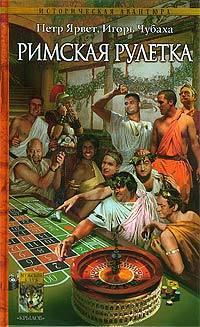 - Римская рулетка