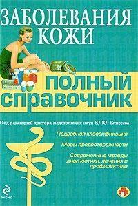 - Заболевания кожи