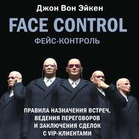 Джон Вон Эйкен - Face Control