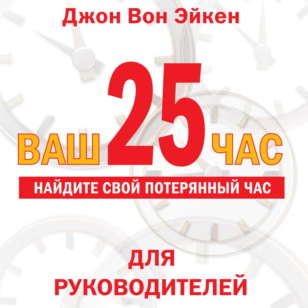 Ваш 25-й час