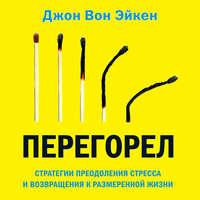 Джон Вон Эйкен - Перегорел