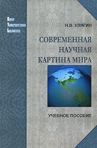 Клягин, Николай  - Современная научная картина мира