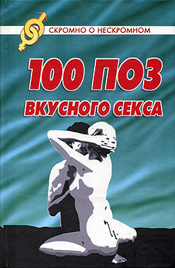 Светлана Колосова - 100 поз для вкусного секса