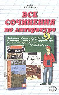 Обложка книги Все сочинения по литературе за 9 класс, автор авторов, Коллектив