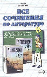 авторов, Коллектив  - Все сочинения по литературе за 8 класс