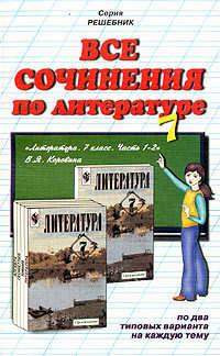 авторов, Коллектив  - Все сочинения по литературе за 7 класс