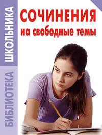 авторов, Коллектив  - Сочинения на свободные темы