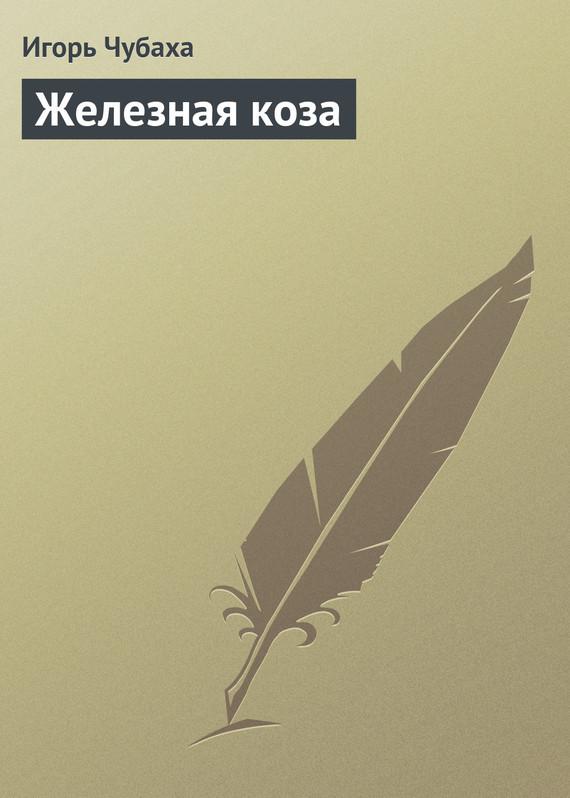 занимательное описание в книге Игорь Чубаха
